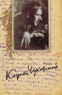 Чуковский, Корней  - Собрание сочинений. Том 12