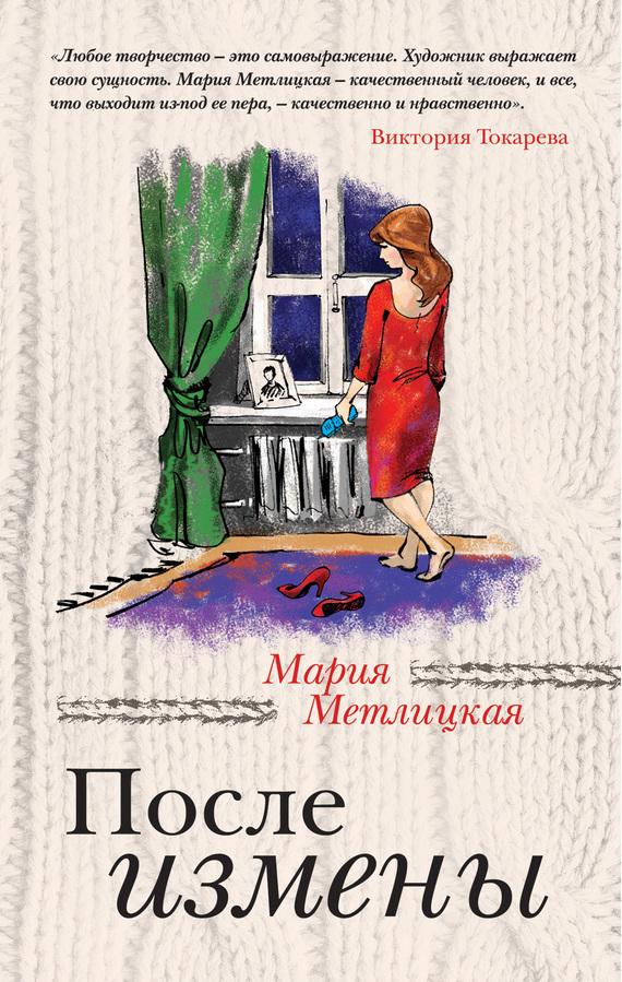 Скачать Мария Метлицкая бесплатно После измены сборник