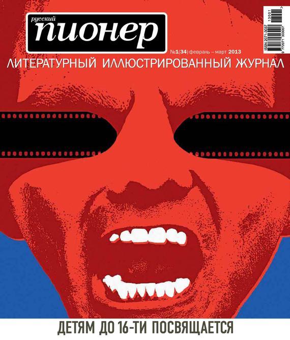 Отсутствует Русский пионер №1 (34), февраль-март 2013 отсутствует журнал консул 3 34 2013