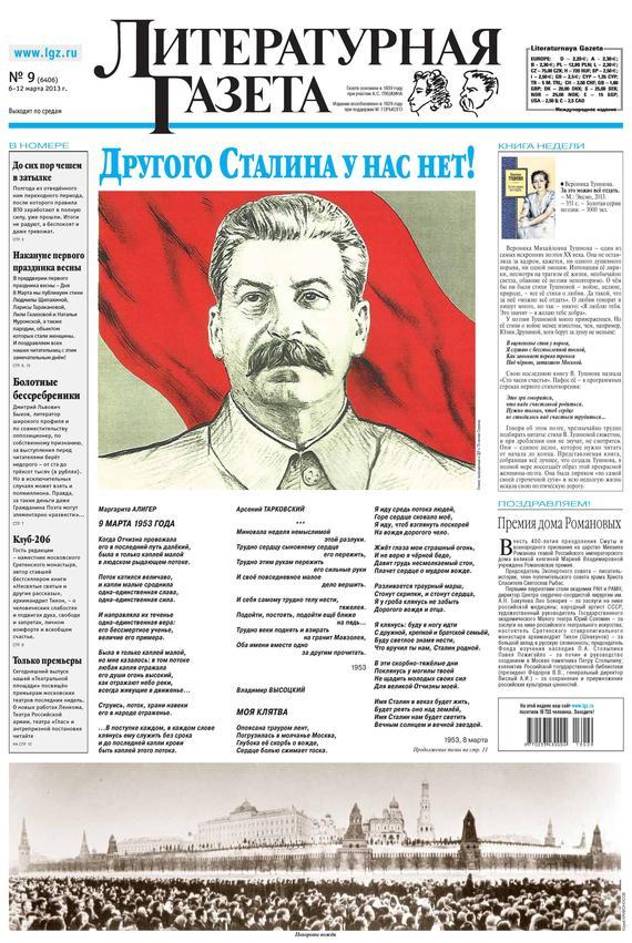 Отсутствует Литературная газета №09 (6406) 2013 отсутствует литературная газета 14 6410 2013