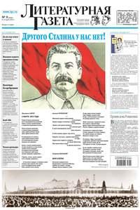 Отсутствует - Литературная газета  (6406) 2013