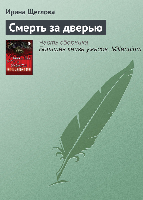 Ирина Щеглова Смерть за дверью шкаф с полками дсп и зеркальной дверью орион