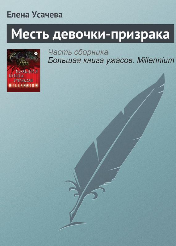 Елена Усачева - Месть девочки-призрака