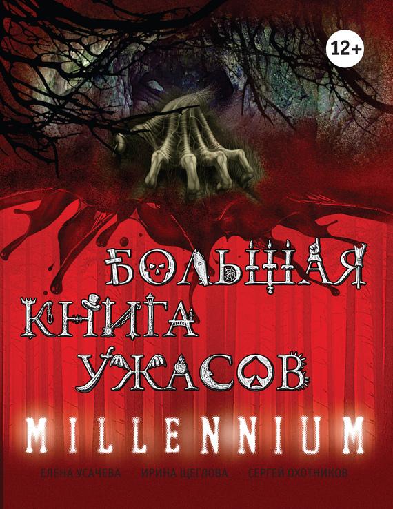 Большая книга ужасов. Millennium - Сергей Охотников