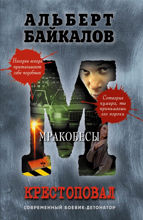 Мракобесы - Альберт Байкалов