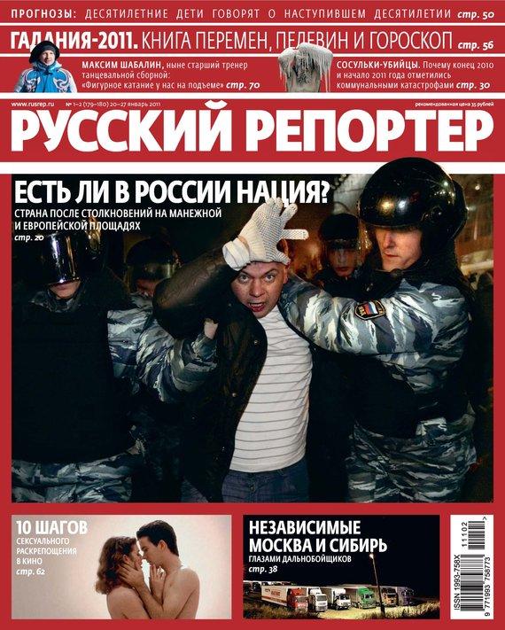 Отсутствует Русский Репортер №01-02/2011 отсутствует русский репортер 12 2011