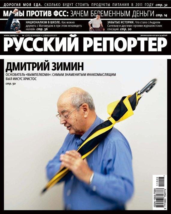 Отсутствует Русский Репортер №03/2011 отсутствует русский репортер 12 2011