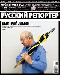 Отсутствует - Русский Репортер №03/2011
