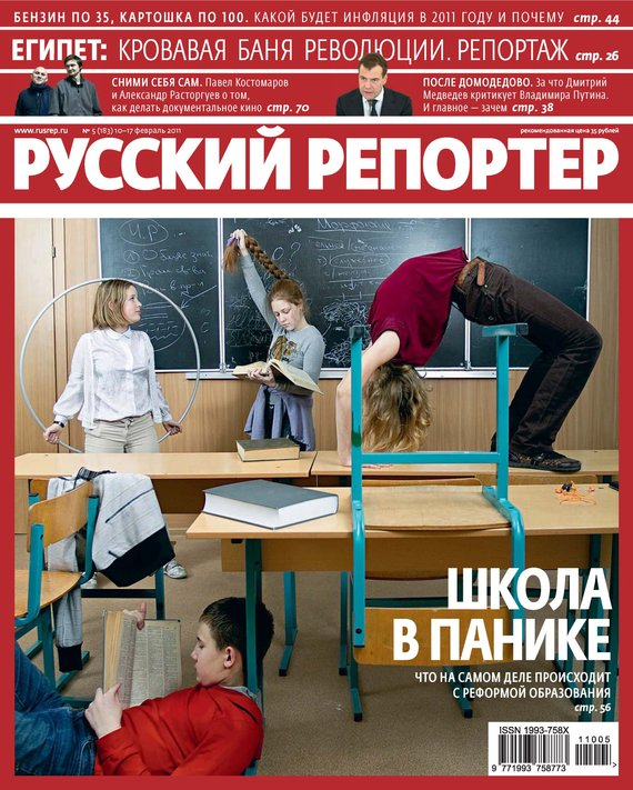 Отсутствует Русский Репортер №05/2011 русский инструмент