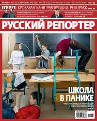 - Русский Репортер &#847005/2011