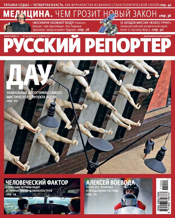 Отсутствует Русский Репортер №44/2011 отсутствует русский репортер 12 2011
