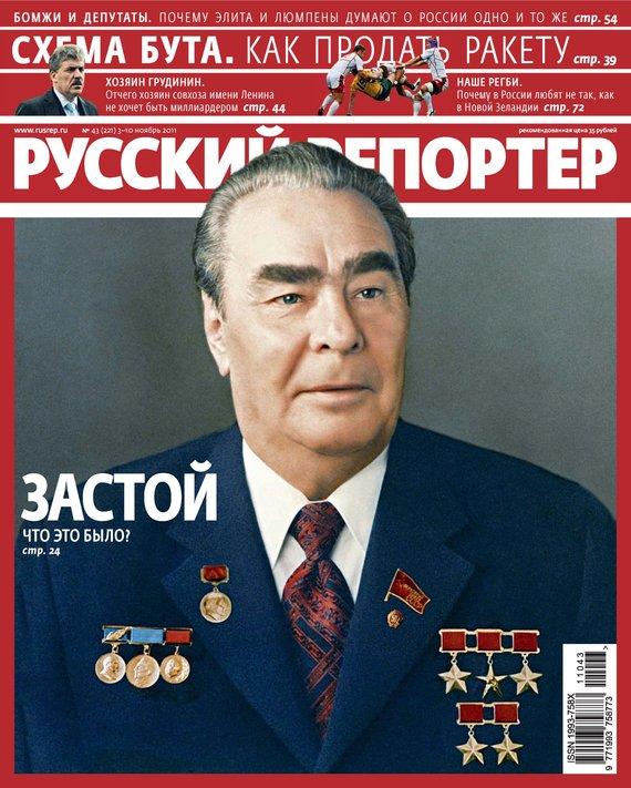 Отсутствует Русский Репортер №43/2011 отсутствует русский репортер 12 2011
