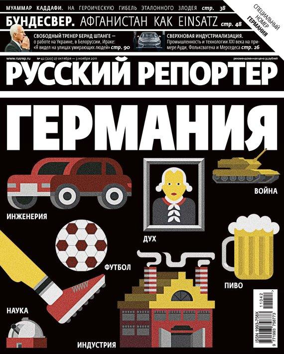 Отсутствует Русский Репортер №42/2011 отсутствует русский репортер 29 2010