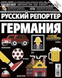 - Русский Репортер №42/2011