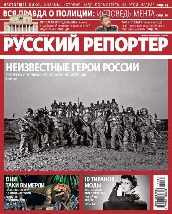 Отсутствует Русский Репортер №41/2011 отсутствует русский репортер 12 2011
