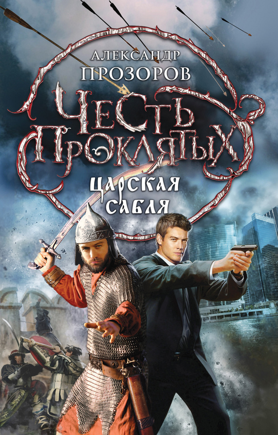 Царская сабля - Александр Прозоров
