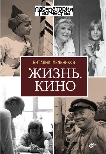 Виталий Мельников Жизнь. Кино