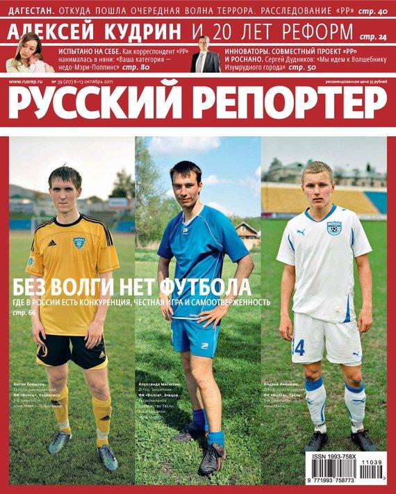 Отсутствует Русский Репортер №39/2011 отсутствует русский репортер 12 2011