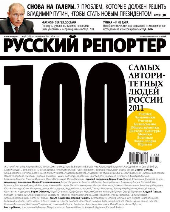 Отсутствует Русский Репортер №38/2011 отсутствует русский репортер 12 2011