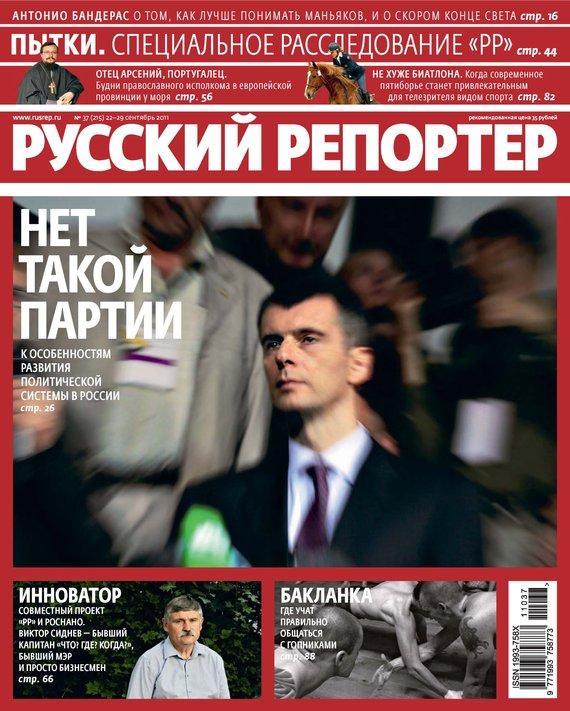 Отсутствует Русский Репортер №37/2011 русский инструмент