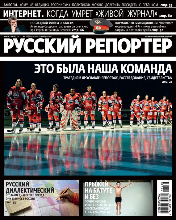 Отсутствует Русский Репортер №36/2011 отсутствует русский репортер 12 2011
