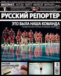 - Русский Репортер №36/2011