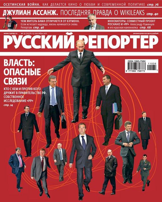 Отсутствует Русский Репортер №35/2011 русский инструмент