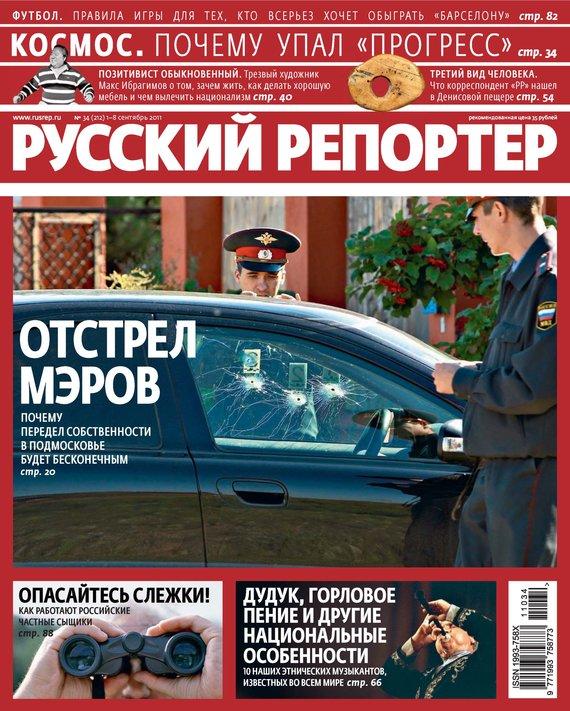 Отсутствует Русский Репортер №34/2011 русский инструмент