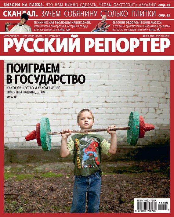 Отсутствует Русский Репортер №33/2011 отсутствует русский репортер 12 2011