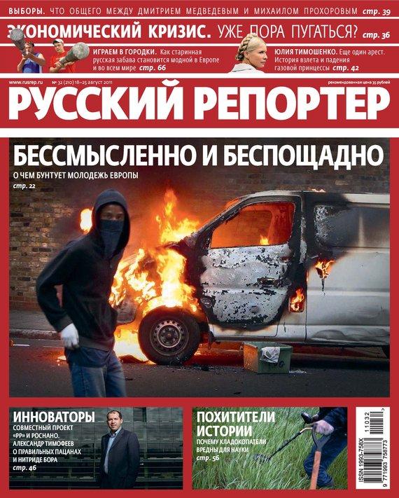 Отсутствует Русский Репортер №32/2011 отсутствует русский репортер 12 2011
