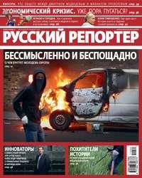 - Русский Репортер &#847032/2011
