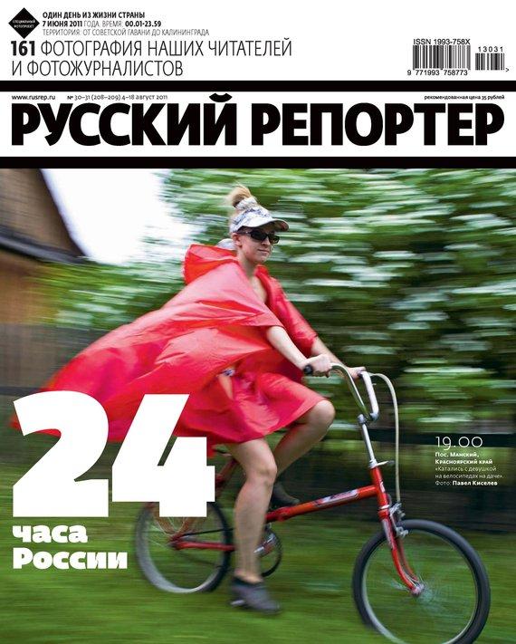 Отсутствует Русский Репортер №30-31/2011 отсутствует русский репортер 12 2011