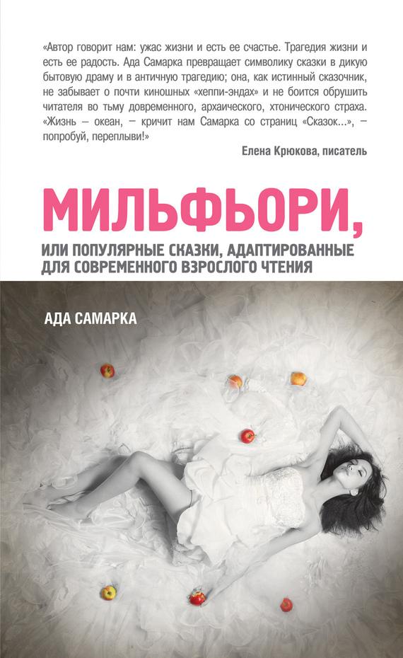 Мильфьори, или Популярные сказки, адаптированные для современного взрослого чтения - Ада Самарка