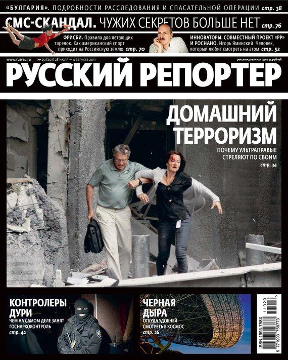 Отсутствует Русский Репортер №29/2011 отсутствует русский репортер 29 2010