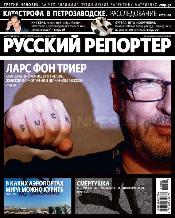 Отсутствует Русский Репортер №25/2011 отсутствует русский репортер 29 2010
