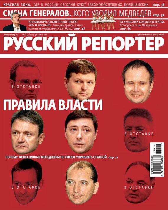 Отсутствует Русский Репортер №24/2011 отсутствует русский репортер 12 2011