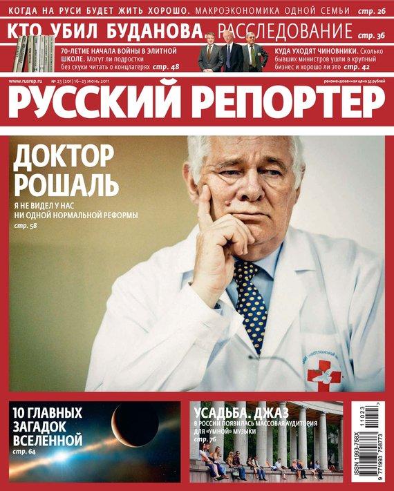 Отсутствует Русский Репортер №23/2011 русский инструмент