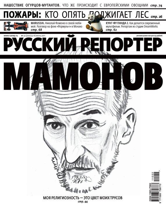 Отсутствует Русский Репортер №22/2011 отсутствует русский репортер 12 2011