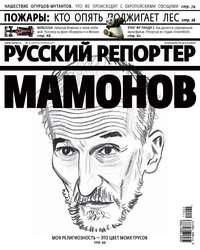 - Русский Репортер &#847022/2011