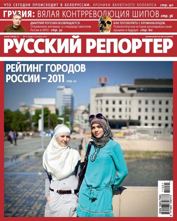 Отсутствует Русский Репортер №21/2011 русский инструмент