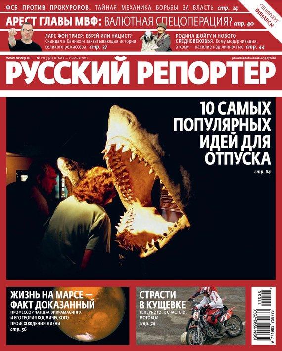 Отсутствует Русский Репортер №20/2011 отсутствует русский репортер 12 2011