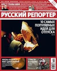 - Русский Репортер №20/2011