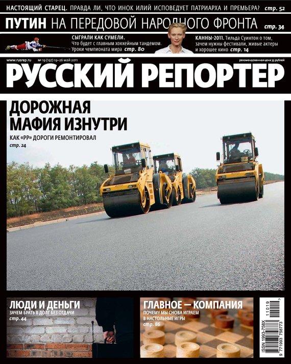 Отсутствует Русский Репортер №19/2011 отсутствует русский репортер 12 2011