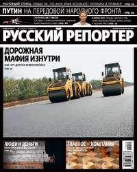 - Русский Репортер №19/2011