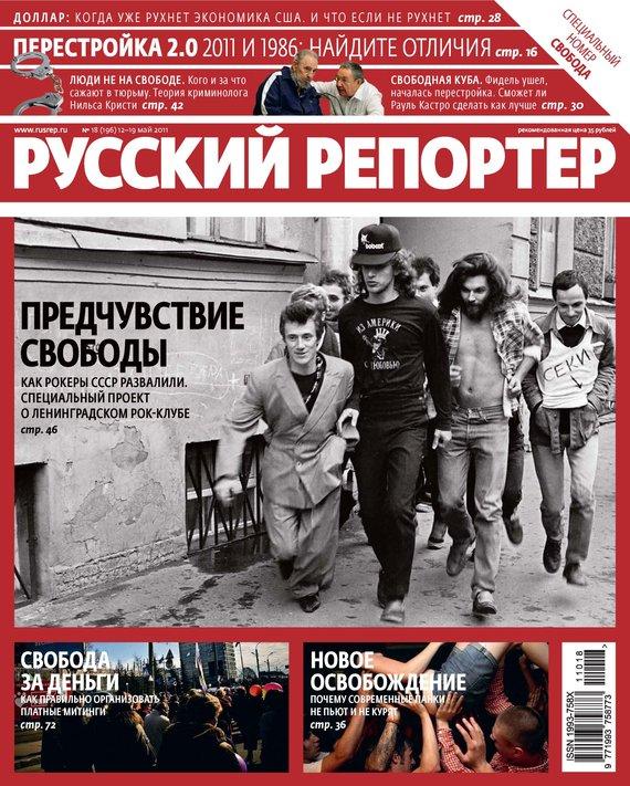 Отсутствует Русский Репортер №18/2011 отсутствует русский репортер 12 2011