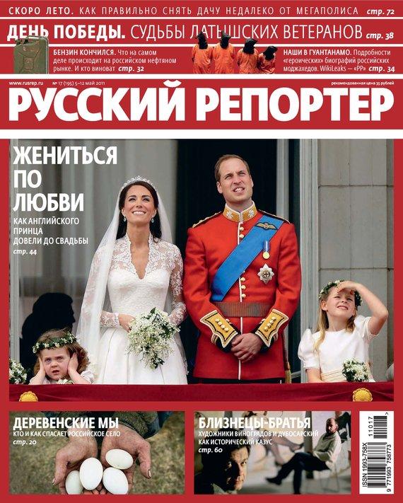 Отсутствует Русский Репортер №17/2011 отсутствует русский репортер 29 2010