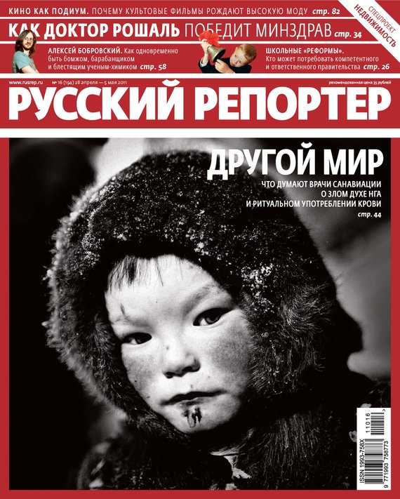 Отсутствует Русский Репортер №16/2011 отсутствует русский репортер 12 2011