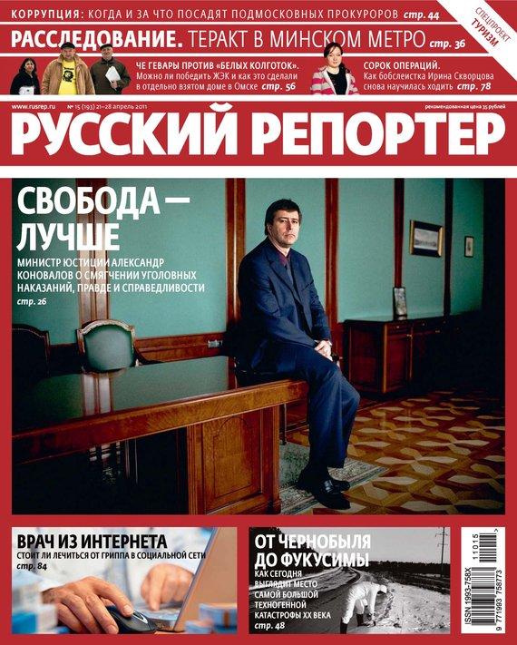 Отсутствует Русский Репортер №15/2011 русский инструмент