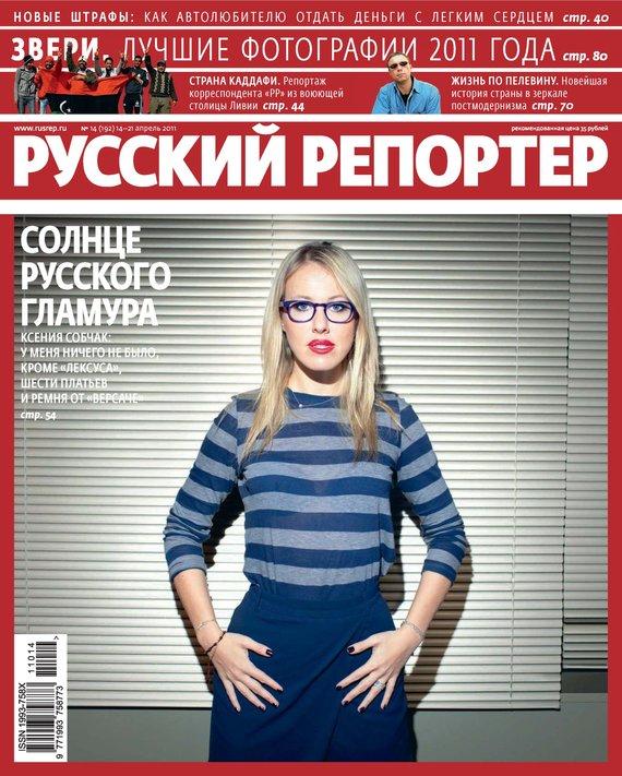 Русский Репортер №14/2011 от ЛитРес