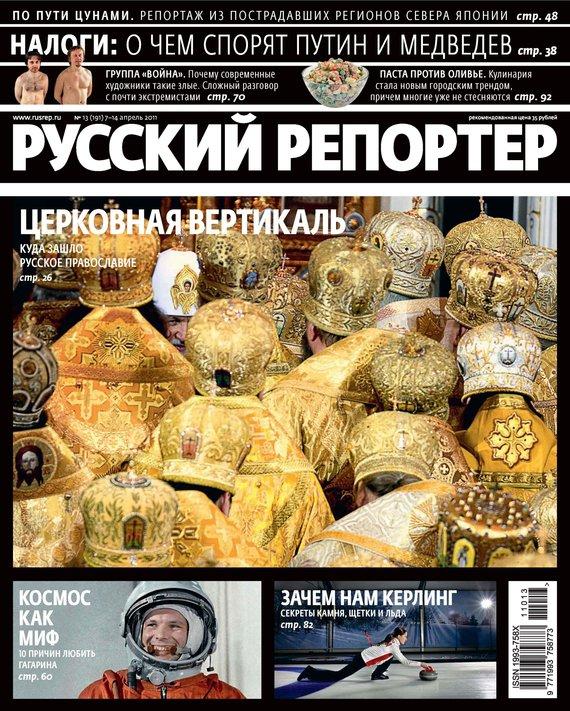 Отсутствует Русский Репортер №13/2011 отсутствует русский репортер 12 2011